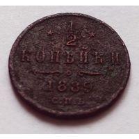 Россия, 1/2 копейки 1889 год.