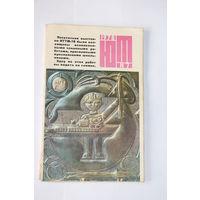 Журнал Юный техник 1978 #7