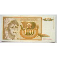 Югославия 100 динар 1990 (P105) AU