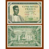 [КОПИЯ] Мали 5000 франков 1960 (1-й вып.)