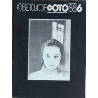 """Журнал """"Советское фото"""",1988, июнь"""