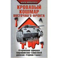 Кровавый кошмар Восточного фронта: Откровения офицера парашютно - танковой дивизии Герман Геринг.