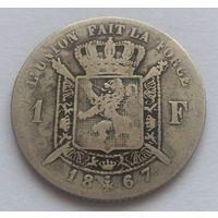 Бельгия ,1 франк 1867 год