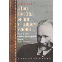 Бог послал меня с даром слова.... Язык и стиль лирико-философской прозы В. В. Розанова