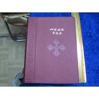 Библия эфиопской церкви на амхарском языке.