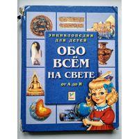Обо всем на свете от А до Я. Энциклопедия для детей