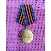 Медаль Защитнику Отчизны. Украина.