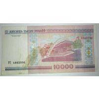10000 рублей, серия РГ