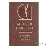 Григорьев. Эстетика и критика