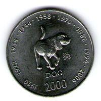 Сомали 10 шиллингов 2000 года. Год Собаки.