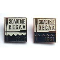 1979, 1981 г.г. Гребля. Золотые Весла. Ленинградская Правда.
