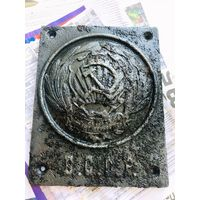 Первый герб БССР до 1927 года, чугун