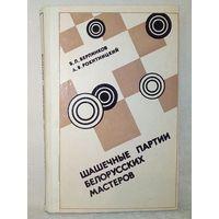 Шашечные партии белорусских мастеров. Берлинков Б., Рокитницкий А.