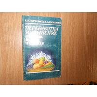 Юрченко Л.А. Переработка и хранение фруктов, ягод и овощей.