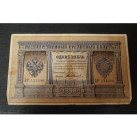 Распродажа ,1 рубль 1898 Плеске- Иванов БР 534696