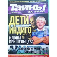 "Журнал ""Тайны ХХ века"", No46, 2009 год"