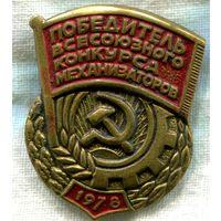 Победитель Всесоюзного конкурса механизаторов: 1978-й год.