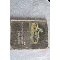 """Книга """" Школа  изобразительное искусство"""" 1964.  Полезная для начинающих и продвинутых художников. Сам по ней учился.  2.6.7.8.9.10 номера. 2.50 р за экземпляр."""