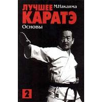 Накаяма. Лучшее каратэ. В 11 томах. Том 2. Основы