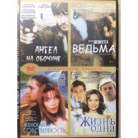 DVD РУССКОЕ КИНО