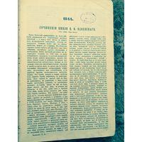Белинский В Г. Том 2 1898 собрание сочинений