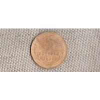 СССР 3 копейки 1937//(Sh)