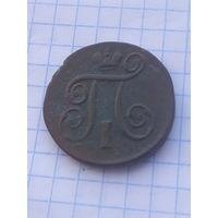 1 копейка Павел первый 1797