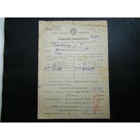Платёжное извещение из СССР 1940г.