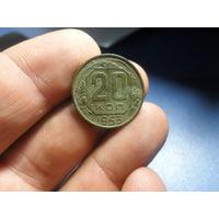 20 копеек 1953 г. СССР