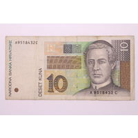 Хорватия, 10 кун 1995 год.