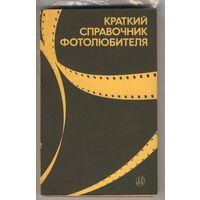Книга. Краткий справочник фотолюбителя. 1985.