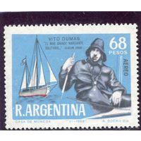 Аргентина. 25 лет кругосветного путешествия на парусном боте Vito Dumas