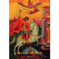Волмар - 'Иконописные школы и художественные центры России'