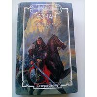 Конан и бич Нергала // Серия: Fantasy
