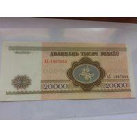 20 000 рублей РБ 1994 года, серия АХ (АХ 1867555)