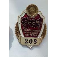 Нагрудный служебный знак сотрудника таможенных органов СССР 80-х годов