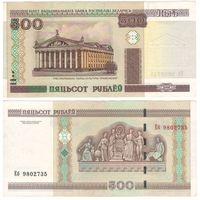 W: Беларусь 500 рублей 2000 / Еб 9802735 / модификация 2011 года