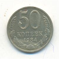 50 копеек 1984