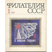 """Журнал """"Филателия СССР"""", выпуски 1 - 12, 1968 год"""