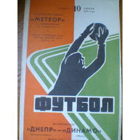 10.04 1976 Днепр Днепропетровск--Динамо Минск