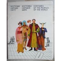 1991 г. Костюмы народов мира. Выпуск 2. (16 открыток)