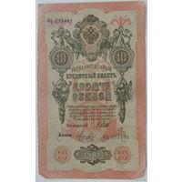 10 рублей 1909 года. Шипов - Метц ФЬ 231801.