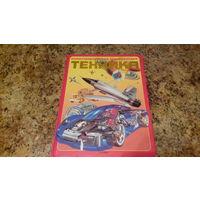 Техника - иллюстрированная энциклопедия - большой формат - машины-гиганты, авиация, космонавтика, спасательные службы, танки, самолеты, автомобили, поезда, корабли и др.