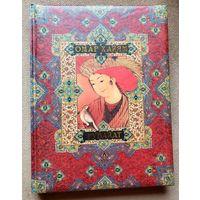 Омар Хайям, Рубайат. Подарочное издание