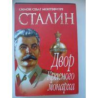 Саймон Себаг-Монтефиоре Сталин. Двор Красного монарха