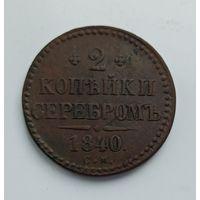 2 копейки серебром 1940 СМ