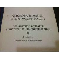 Автомобиль МАЗ-537 и его модификации. Техническое описание и инструкция по эксплуатации