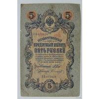 5 рублей 1909 года. ОЯ 873838