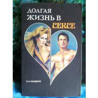 Е. А. Кащенко. Долгая жизнь в сексе.