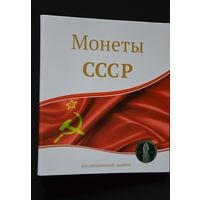 Альбом для юбилейных рублей и регулярных монет СССР, с листами.